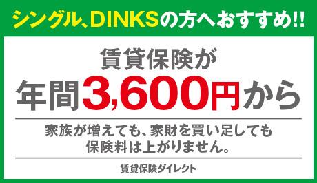 シングル、DINKSの方へおすすめ!!