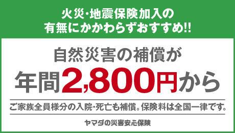 火災・地震保険加入の有無にかかわらずおすすめ!!